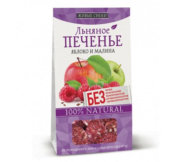 """Печенье льняное """"Яблоко и малина"""" Живые снеки, 60г"""