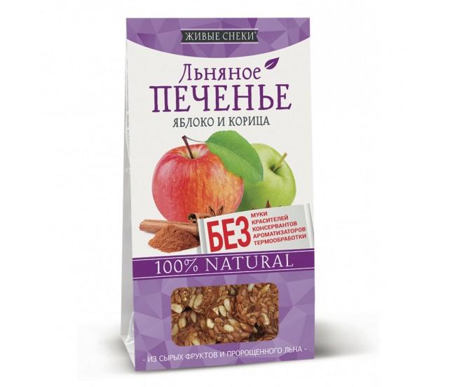 """Печенье льняное """"Яблоко и корица"""" Живые снеки, 60г"""